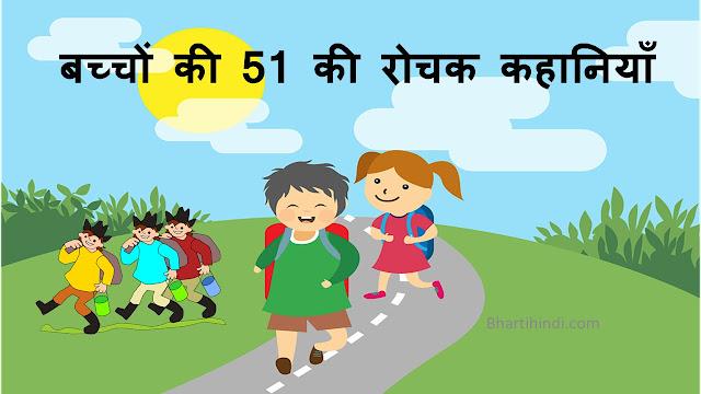 बच्चों की 51 रोचक कहानियां  - Baccho ki kahaniya in Hindi