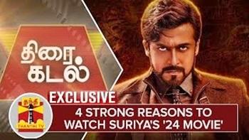 4 Strong reasons to watch Suriya's 24 Movie | Thirai Kadal | Thanthi Tv