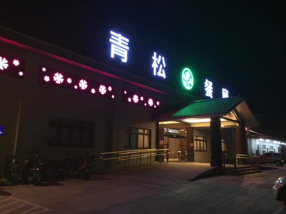 雲林北港-《青松餐廳》台式海鮮料理,是親友聚會或婚宴辦桌的常見場地