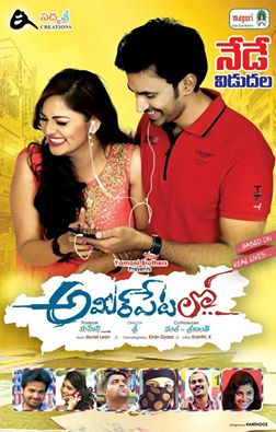 Ameerpet Lo review,Ameerpet Lo Telugu Movie review,Ameerpet lo Movie Review Rating,Ameerpet Lo review
