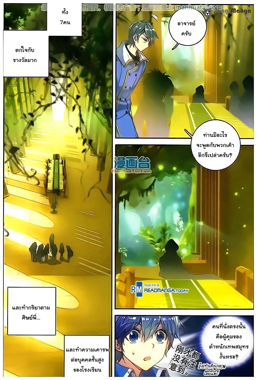 อ่านการ์ตูน Douluo Dalu II 99 ภาพที่ 17