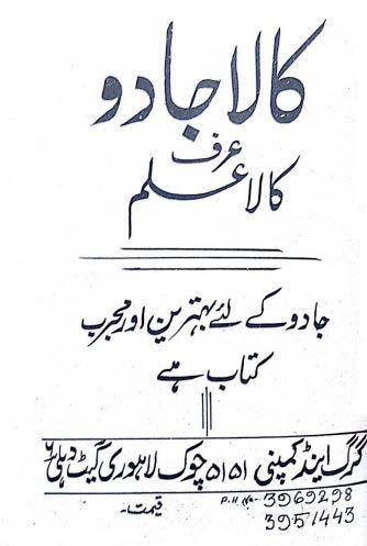 Kala Jadu - Kala Ilam Urdu Book Pdf Download