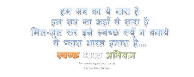 slogans on swachh bharat swasth bharat in Hindi font