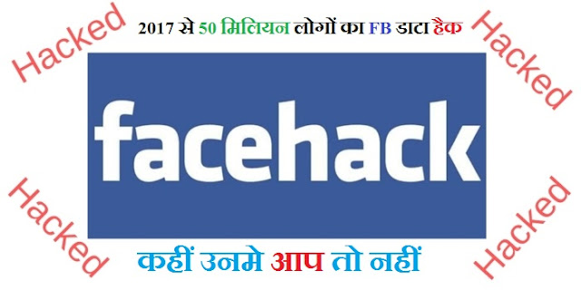 Facebook Hack,hack fb account, fb password hacker,facebook access token