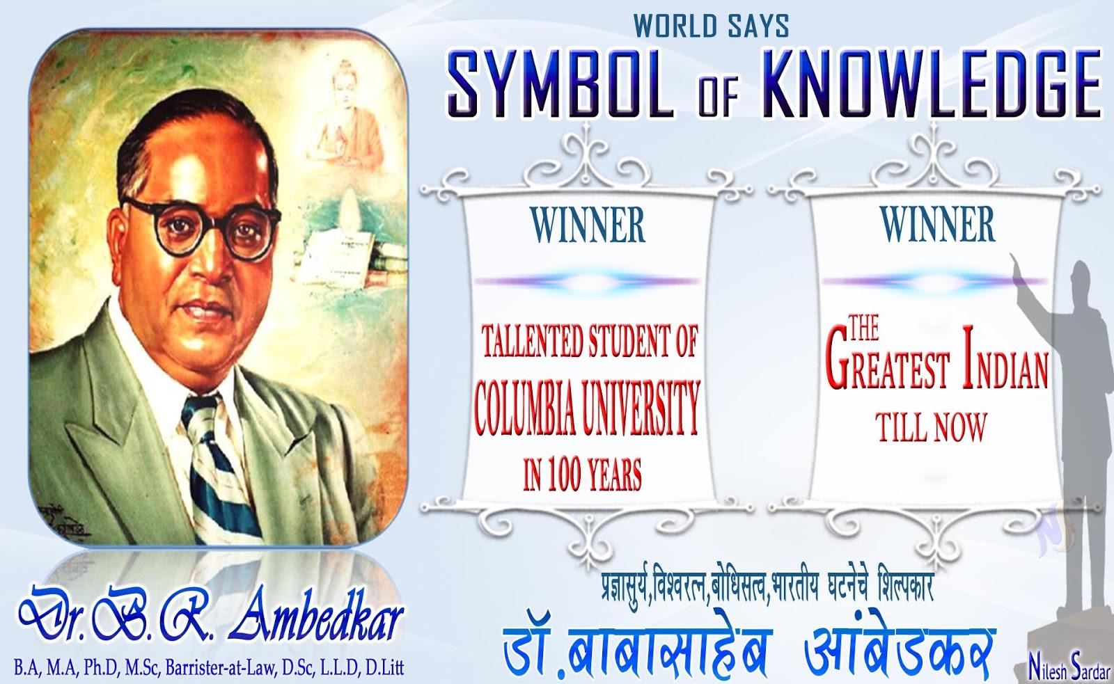 Nilesh Sardar Symbol Of Knowledge Drbrdedkar