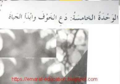 حل  الوحدة  السادسة – دع الخوف وابدأ الحياة – لغة عربية للصف الخامس الفصل الثانى 2020 الامارات