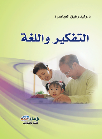 كتاب التفكير واللغة