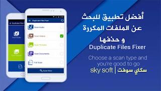 تطبيق البحث عن الملفات المكررة Duplicate Files Fixer  وحذفها