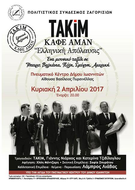 TAKIM - KΑΦΕ ΑΜΑΝ Πνευματικό Κέντρο Δήμου Ιωαννιτών