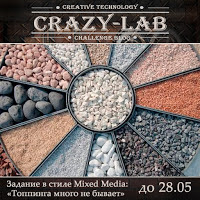 http://crazyylab.blogspot.ru/2017/05/ixed-media_9.html