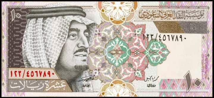 Saudi Arabia 10 Riyals King Fahd
