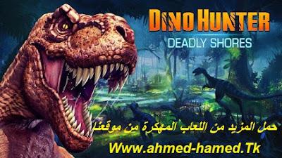 Deadly Shores (Mega Mod) [Latest]