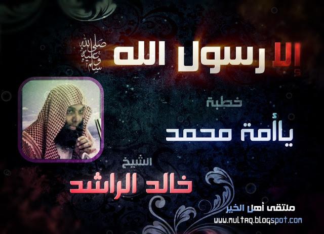محاضرات خالد الراشد mp3 تحميل
