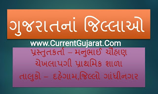 https://www.currentgujarat.com/2019/03/gujarat-na-jilla-ni-all-information-in.html
