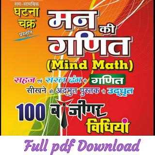 free man ki ganit (मन की गणित) 100 baazigar methods maths