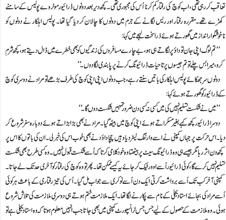 story in urdu ustad bijli