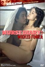 Nurse Diary 1979 Kangofu nikki: Itazura na yubi