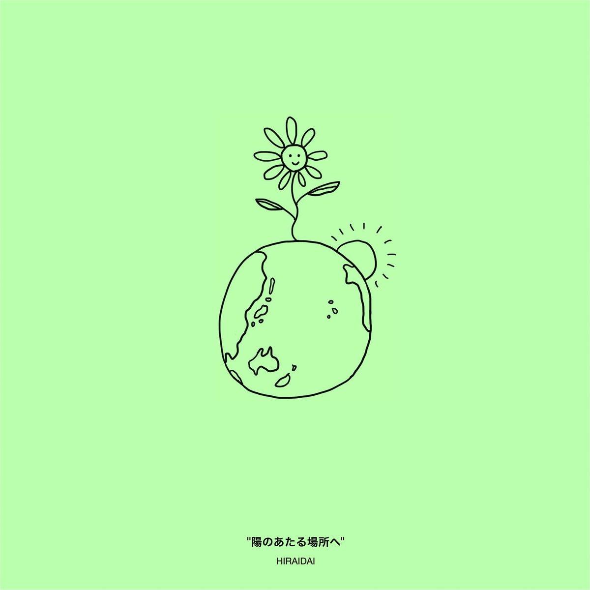 平井大 - 陽のあたる場所へ [2020.07.29+MP3+RAR]