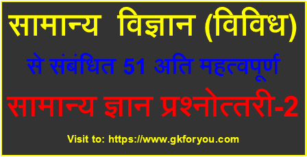 51 Most Important Science GK in Hindi # 2
