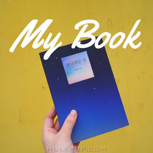 The Film – My Book