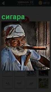 Мужчина с бородой держит в зубах сигару и в своем кармане еще одну запасную