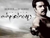 Pazhassi Raja (Palasi Raja) Malayalam Movie Watch Online