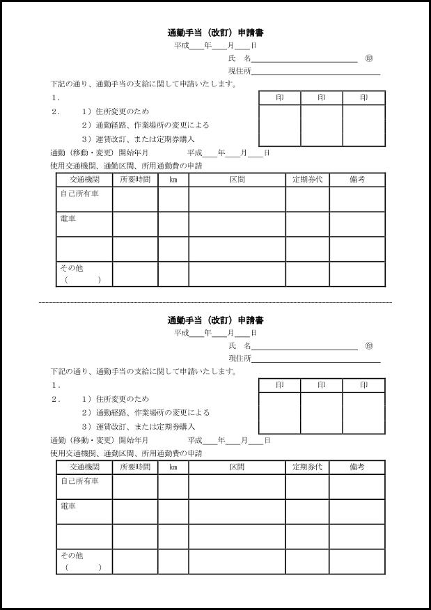 通勤手当(改訂)申請書 001_3