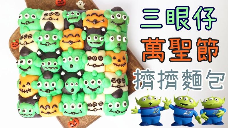 Little Green Man Halloween Pull-apart Chestnut Bread 三眼仔萬聖節栗子擠擠麵包