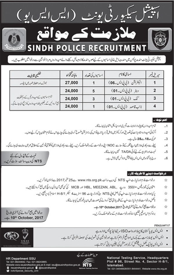 Jobs In Special Security Unit Sindh Police Sep 2017
