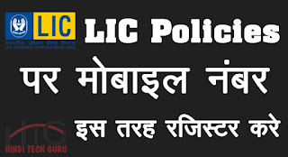 LIC Policies Par Mobile Number Registered