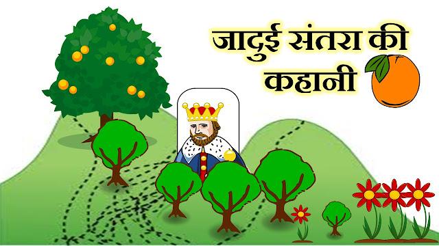जादुई संतरा की कहानी - Jadui Santra Ki Kahani, rajkumari ki kahani, jadui kahaniya