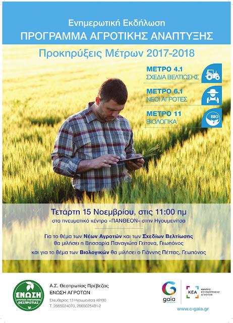 Ηγουμενίτσα: Ενημερωτική εκδήλωση για το Πρόγραμμα Αγροτικής Ανάπτυξης