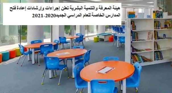 هيئة المعرفة والتنمية البشرية تعلن إجراءات وإرشادات إعادة فتح المدارس الخاصة للعام الدراسي الجديد 2021-2020