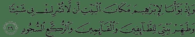 Surat Al Hajj ayat 26