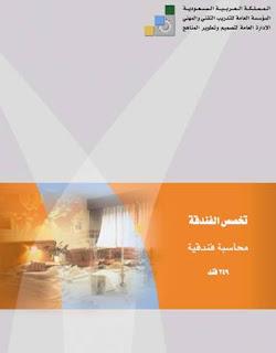 محاسبة فندقية pdf