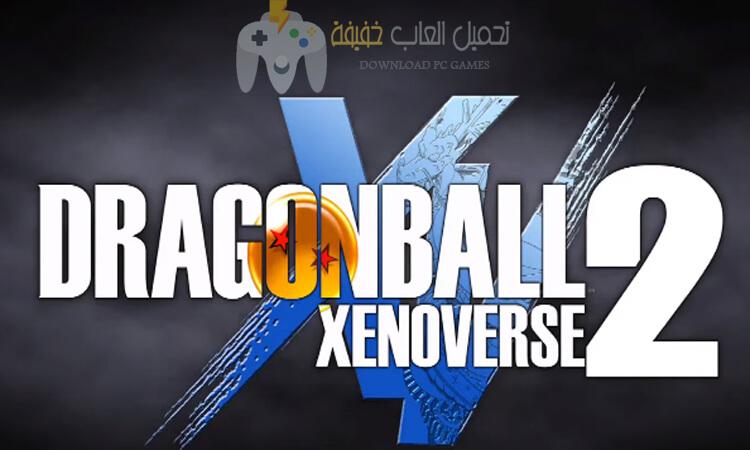تحميل لعبة Dragon Ball Xenoverse 2 v1.10 للكمبيوتر بحجم صغير