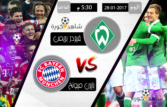 نتيجة مباراة بايرن ميونخ وفيردر بريمن اليوم بتاريخ 28-01-2017 الدوري الالماني