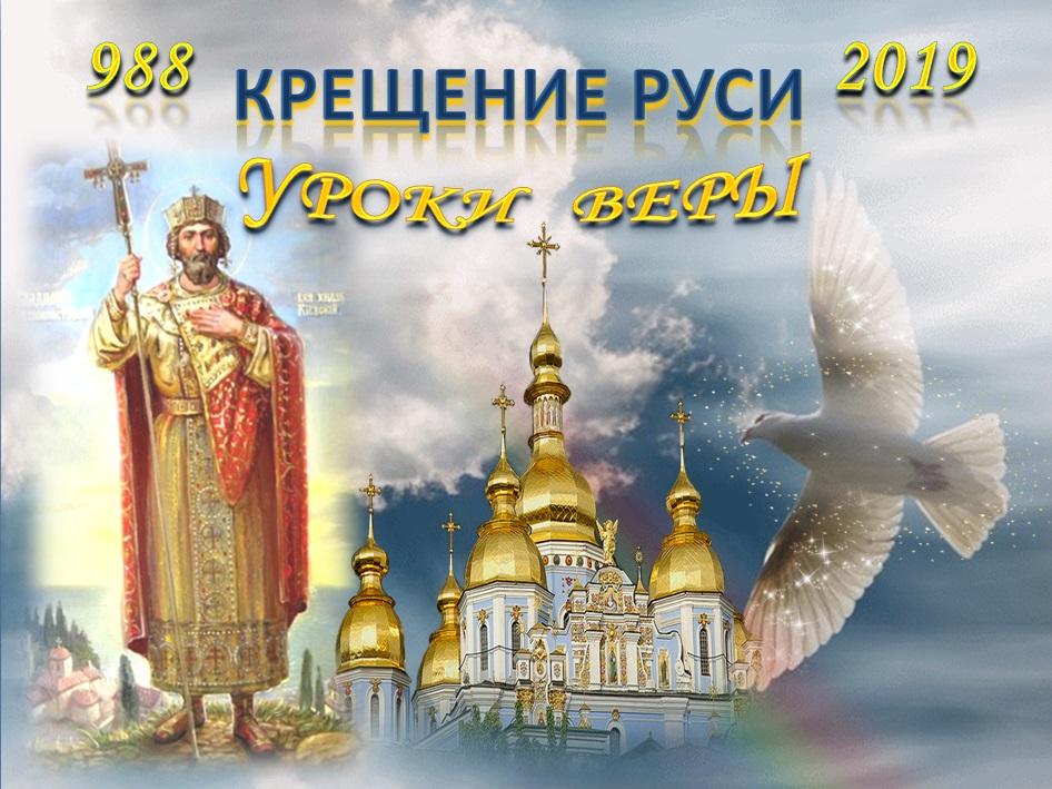 Открытка день крещения руси 2019, анимационные