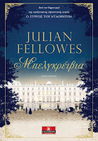 http://www.culture21century.gr/2017/01/belgravia-toy-julian-fellowes-book-review.html