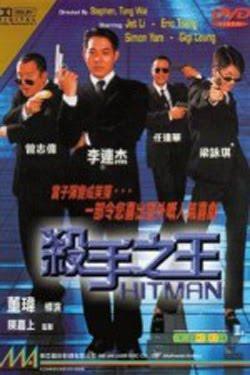 Hitman (1998)