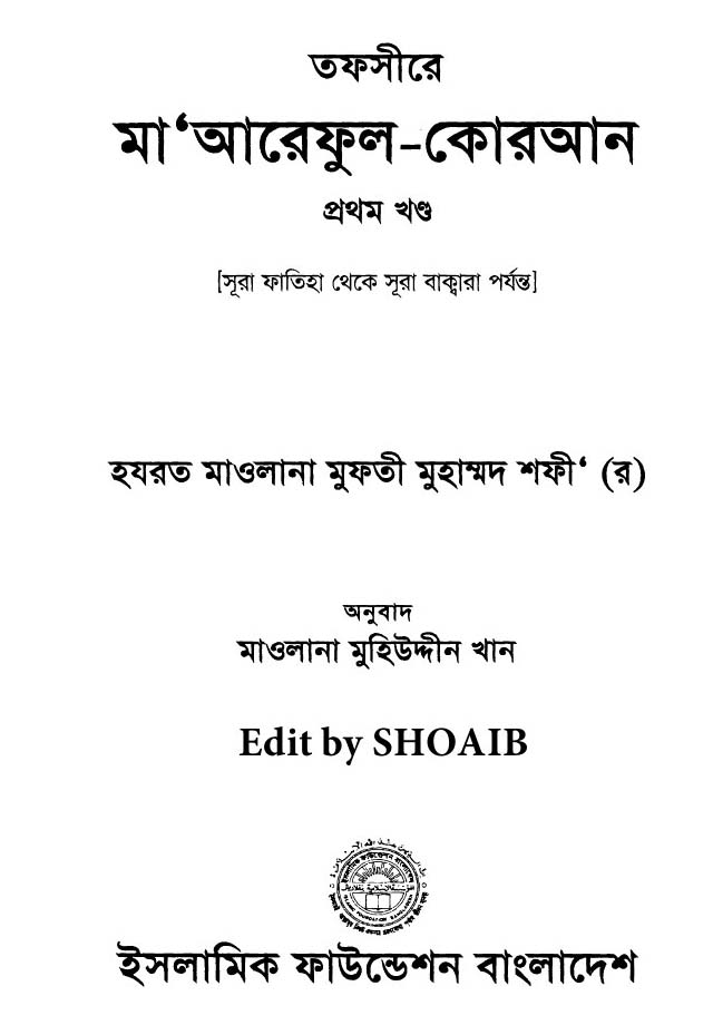 free bangla book  in pdf