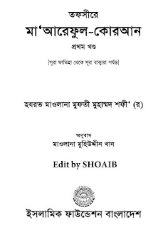 Tafseer Usmani Urdu English