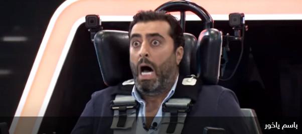 باسم ياخور رامز جلال مستفز فى رامز مجنون رسمى