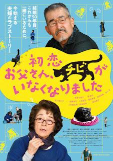 Download Hatsukoi: Otosan, Chibi ga Inaku Narimashita (Japan Movie)
