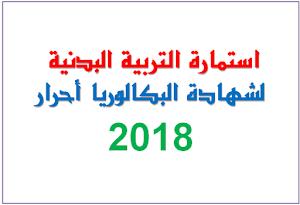 استمارة التربية البدنية و الرياضية لبكالوريا 2018 احرار
