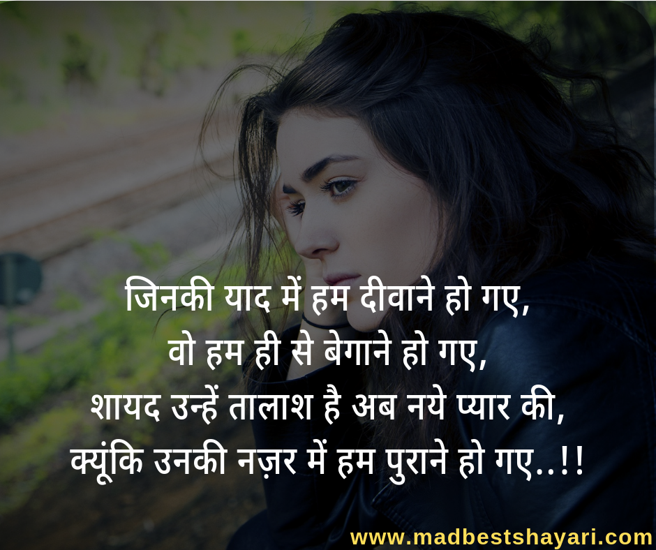 Hindi Sad Shayari Images for whatsapp
