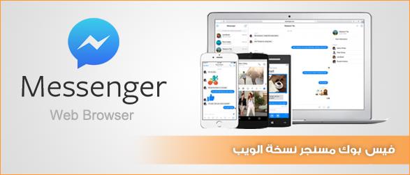 تنزيل برنامج فيس بوك ماسنجر للكمبيوتر مجانا برابط مباشر