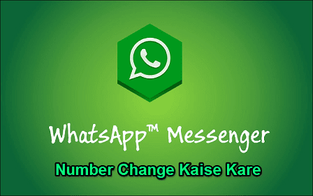 whatsapp-mobile-number-ko-kaise-change-kare