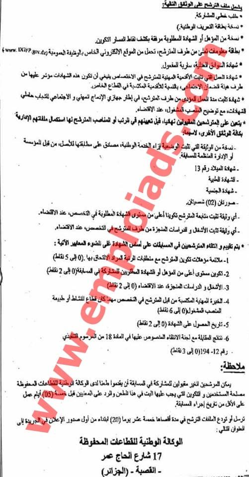 إعلان مسابقة توظيف بالوكالة الوطنية للقطاعات المحفوظة ولاية الجزائر 2018