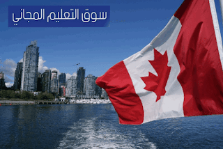 الهجرة الى كندا 2018 شروط التقديم واسهل طرق وبرامج الهجرة بالتفاصيل , يسعى عدد كبير من المواطنين في الوطن العربي للهجرة إلى كندا, ولذلك فإن موقع سوق التعليم المجاني سوف يقدم بشكل تفصيلي معلومات عن كندا وشروط الهجرة الى كندا 2018, وطريقة تقديم الهجرة الى كندا 2018, والهجرة الى كندا 2018 للمصريين, إكسبريس إنتري Express Entry, والهجرة الى كندا 2018 للسوريين, الأوراق المطلوبة للحصول على فيزا كندا,اسهل طريقة للهجرة الى كندا 2018, بالإضافة إلى مناقشة الهجرة العشوائية لكندا 2018,الهجرة الى كندا 2018,الهجرة الى كندا من السعودية,شروط الهجرة الى كندا للمصريين,تقديم الهجرة الى كندا ,الهجرة الى كندا من مصر,قرعة الهجرة الى كندا ,الهجرة الى كندا لليمنيين,الهجرة الى كندا للسوريين